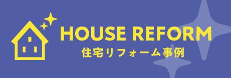 HOUSE REFORM・住宅リフォーム事例