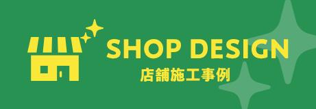 SHOP DESIGN・店舗施工事例