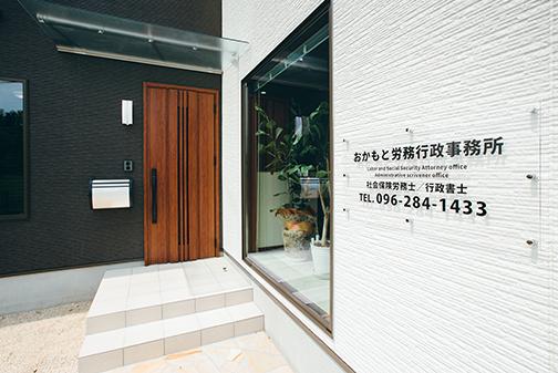 エーエス・リモデリングの店舗施工事例